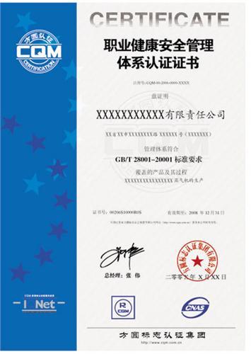 職業健康安全管理體系認證OHSAS18001認證