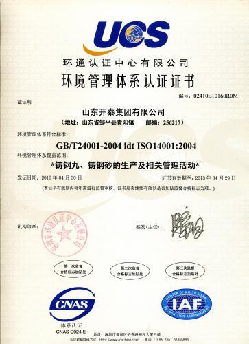 環境管理體系認證IS014001